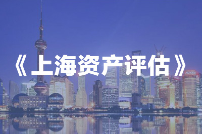"""Our company asset appraiser Xia Jianfeng in the assets evaluation in Shanghai """"1) professional articles published in 2016"""