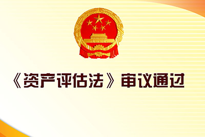 Dongzhou asset appraisal company warmly celebrate the asset appraisal law review